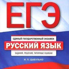 Подготовка к ОГЭ, ЕГЭ по русскому языку